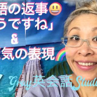 横浜でマンツーマン英会話なら、グレイ英会話スタジオにおまかせ!英...