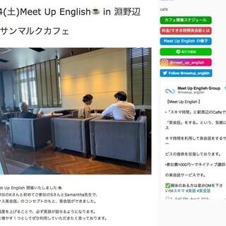 【9/7(金)13:00~15:00ネイティブと英会話】at町田...