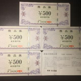 農協商品券500円×5枚2500円分