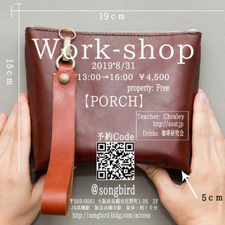 8/31 [土]【革細工・Leather Work Shop】イベント
