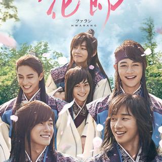 韓国ドラマ 花郎 DVD全話 特別日本語吹き替え版 日本語字幕あ...