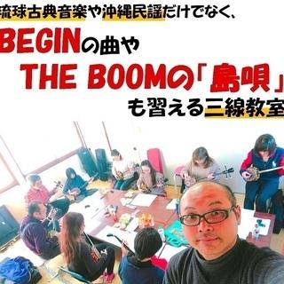 【三線】沖縄ポップスコース(コザ教室)生徒募集中!