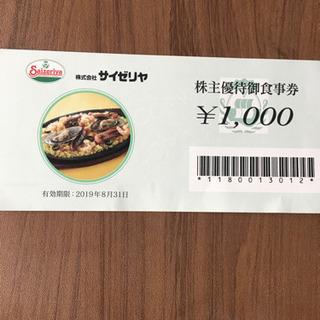サイゼリヤ 株主優待券  ¥1000券  複数在庫あり❣️