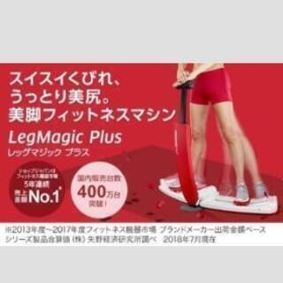 運動不足解消レッグマジックプラス 未使用品