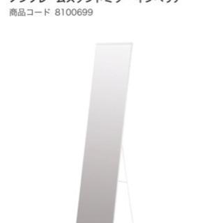 ニトリ☆全身鏡 姿見