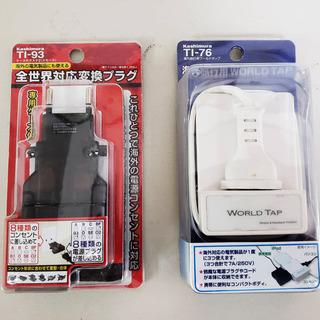 新品同様カシムラ旅行用変換プラグ・3個口タップ セット