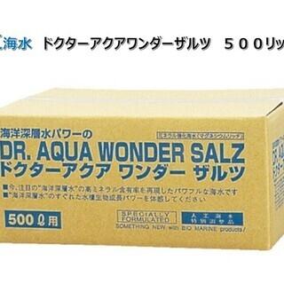 人工海水の素
