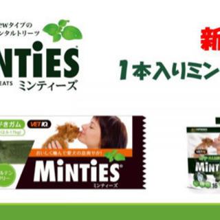 ミンティーズ Minties  歯磨きガム 小型・中型犬用