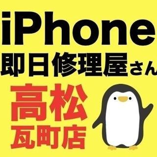 iPhone即日修理屋さん高松瓦町店です。iPhoneアイ…