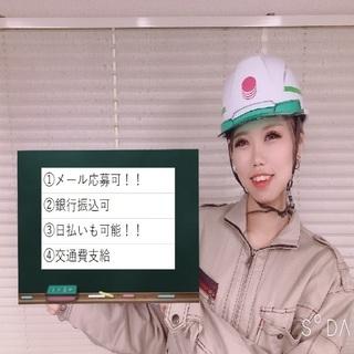 9/4~9/19・東大和市駅・日勤12,200円+交通費全額支給...