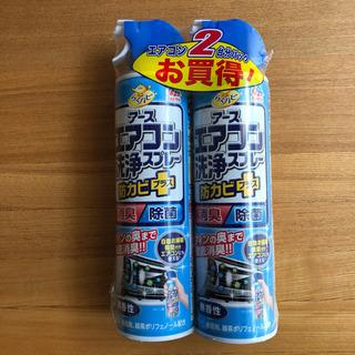 【新品・未開封】エアコン洗浄スプレー 2本セット