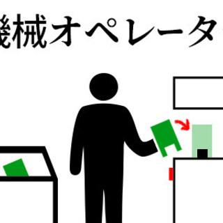 ◎8:30~◎日勤◆部品をセット⇒ボタンをポン!◆1人作業