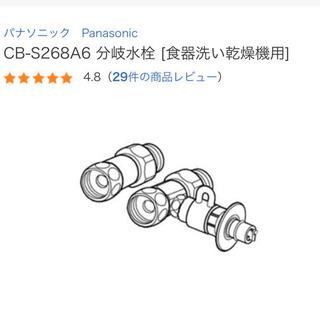 【新品未使用】水栓 CB-S268A6 パナソニック製