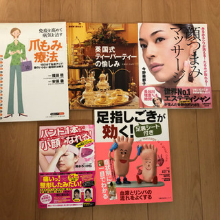 本11冊  美容・健康・料理