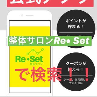 【根本改善】整体サロンRe• Set 公式アプリ完成!!