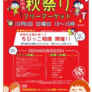【追加4店舗募集】10月6日 秋祭りフリーマーケットを開催します。