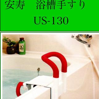浴槽手すり US130R