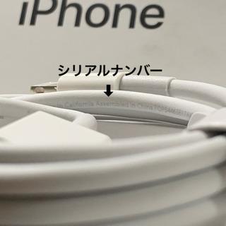 iPhone 充電器