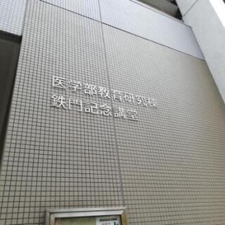 東大医学部医学科出身者による算数、数学教室どうぞ!! - 受験