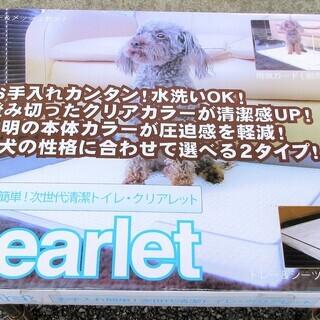 ☆クリアレット Clearlet トレー&メッシュセット ペット...