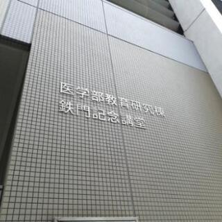 東大医学部医学科出身者による理科教室!! - 受験