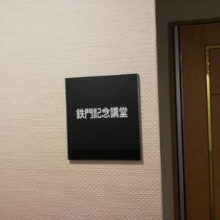 東大医学部医学科出身者による理科教室!! − 栃木県