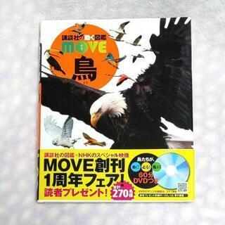 鳥、動物図鑑2冊セット、お取引相談中