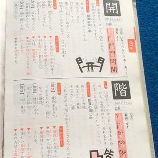 新版【小学(新漢字字典)全家研】
