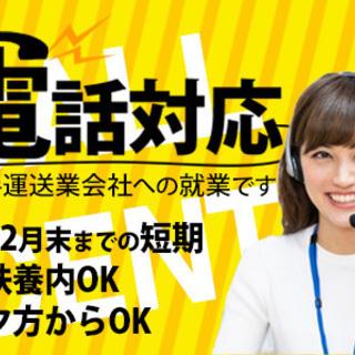 ★12月までの短期★【コールセンター】扶養内OK!★運送会社での...