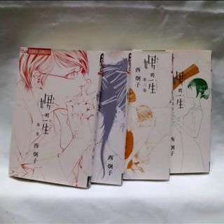 娚の一生 西炯子 榮倉奈々出演映画原作漫画 全巻完結