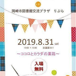 8月31日(土曜日)岡崎りぶら301号室にてイベント開催します🎵...