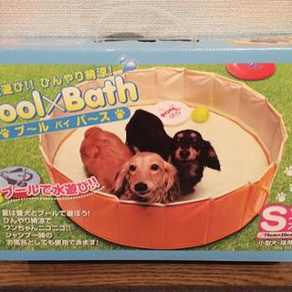 小型犬・猫用 Pool×Bath