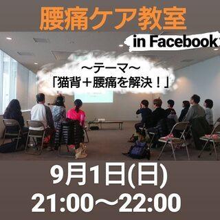腰痛ケア教室 in facebook 「猫背+腰痛を解決しよう!」