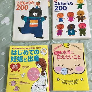 本/ 妊娠・出産 、こどものうた200  楽譜
