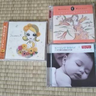マタニティーの胎教 リラックス CD3枚セット