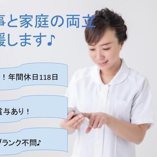 給与19~27万円☆年間休日118日♪看護師(正・准)! Sho...
