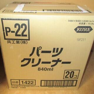 ☆呉工業 KURE 1422 パーツクリーナー 840mL 金属...