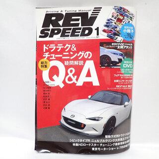 【ネット決済・配送可】CA220 REV SPEED DVD付き...