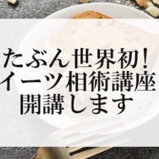 【スイーツ占い講座】