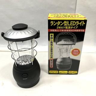 ランタン型LEDライト2WAY 電源タイプ ファイン アウトドア...