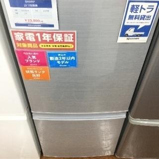 1年保証 シャープ製 137L 2ドア冷蔵庫