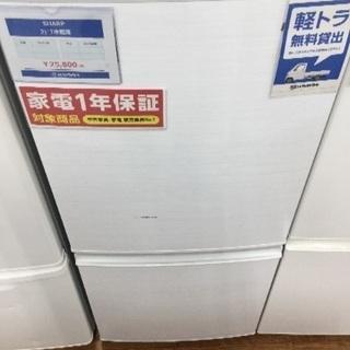 1年保証!シャープ製 2ドア冷蔵庫