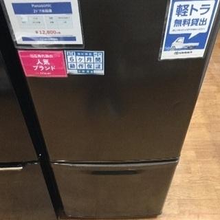 安心6ヶ月保証 パナソニック製138L 2ドア冷蔵庫