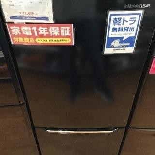 1年保証 ハイセンス製 154L 2ドア冷蔵庫