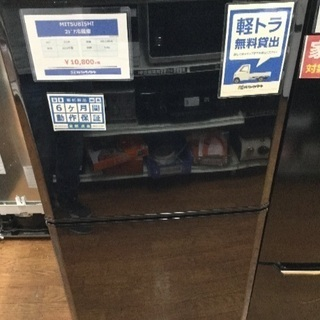 安心6ヶ月保証 三菱製 136L 2ドア冷蔵庫