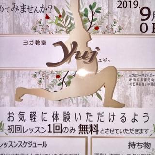 ヨガ教室 Yuj(ユジュ)生徒さん募集(京都市伏見区淀)    ...