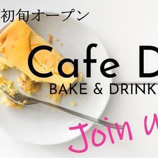 【北浦和駅徒歩2分!】◆オープニングスタッフ募集◆ 焼菓子メイン...
