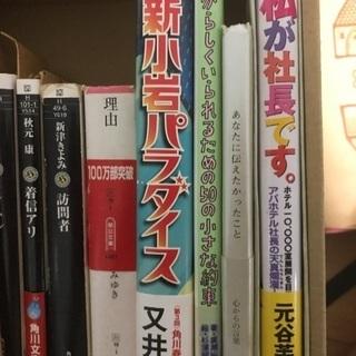 小説 エッセイ 等 50円