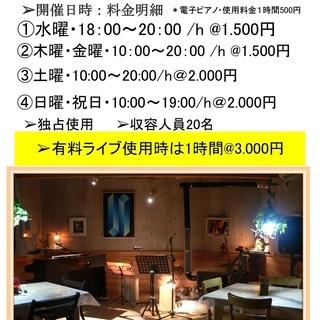 ライブが3.000円~出来る