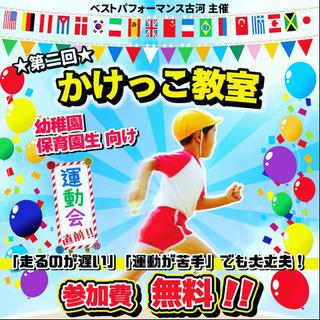 『参加費 無料☆』 幼稚園生向け かけっこ教室 運動会直前☆